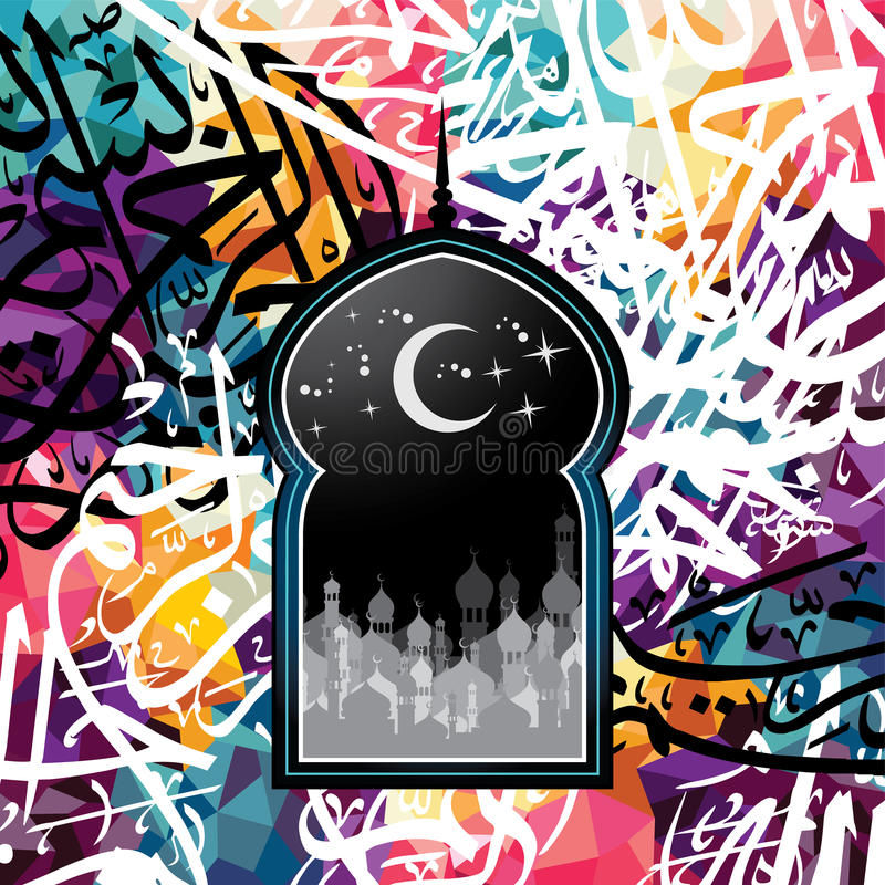 Arabisch islam meest verfijnde het thema moslimgeloof van Allah van de kalligrafie almachtig god vector illustratie