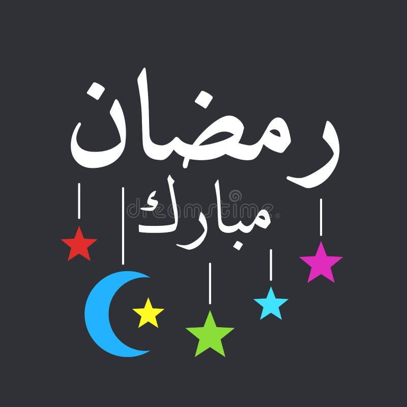 Arabisch kalligrafisch van letters voorziend Ramadan Mubarak vector illustratie