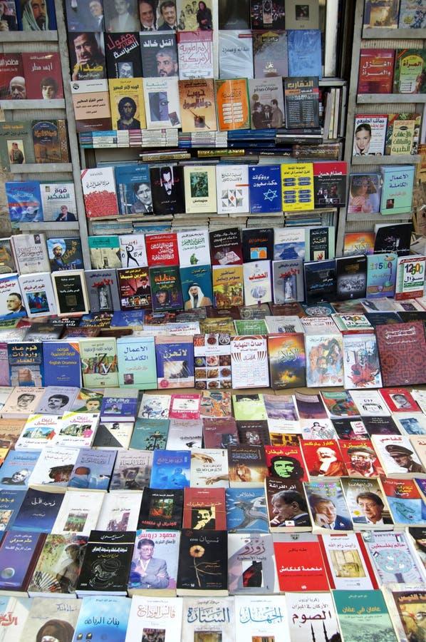 Arabische Boeken stock afbeeldingen