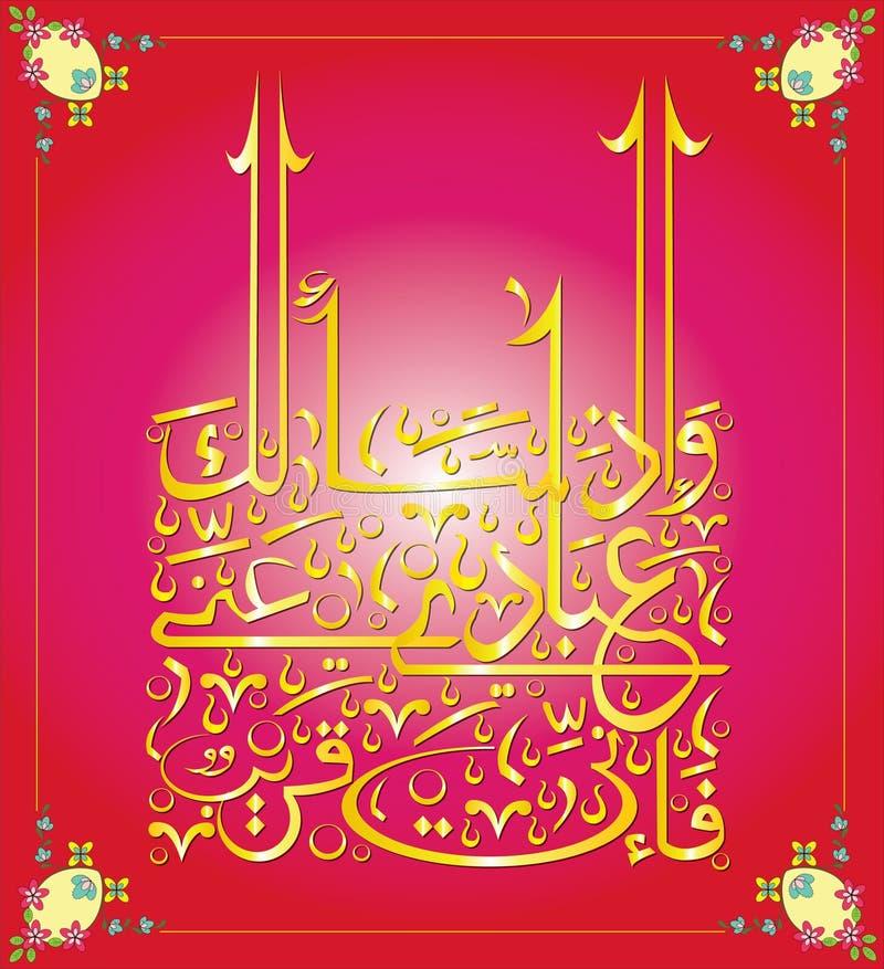 Arabische caliigraphy - Ayah van Heilige Koran royalty-vrije stock afbeelding