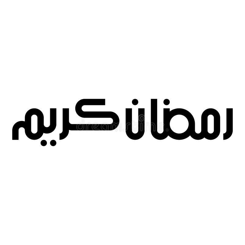 ` Arabische de Kalligrafievector van RAMADAN KAREEM ` royalty-vrije illustratie