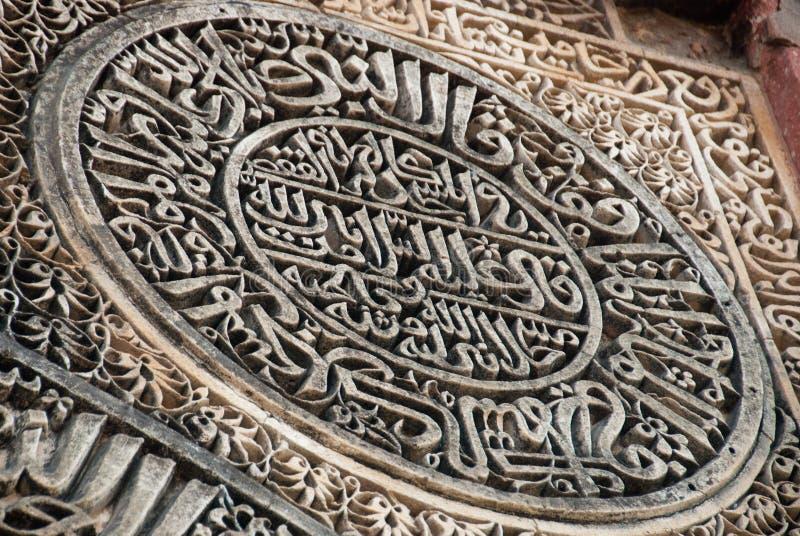 Arabische inschrijving stock fotografie