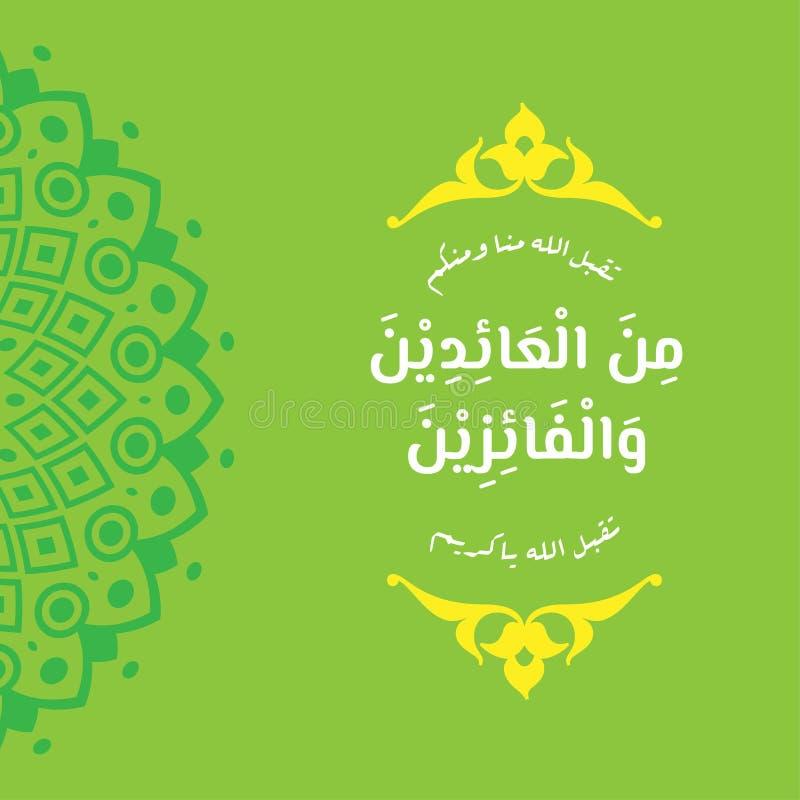 arabische islamische kalligrafie von text eid al fitr