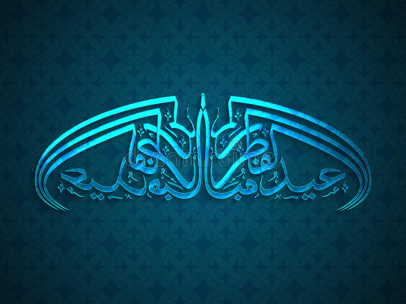 Arabische islamische Kalligraphie für Eid-Feier lizenzfreie abbildung