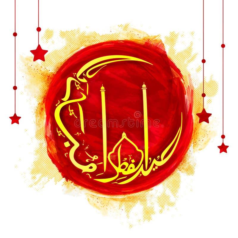 Arabische islamische Kalligraphie für Eid Mubarak stock abbildung