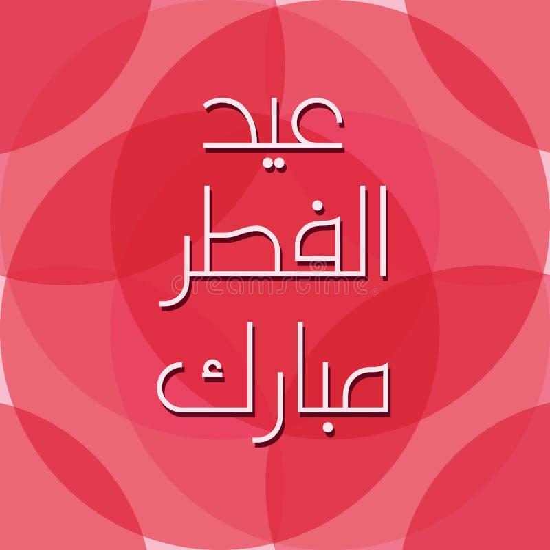 urduarabische islamische kalligraphie von text eid ul