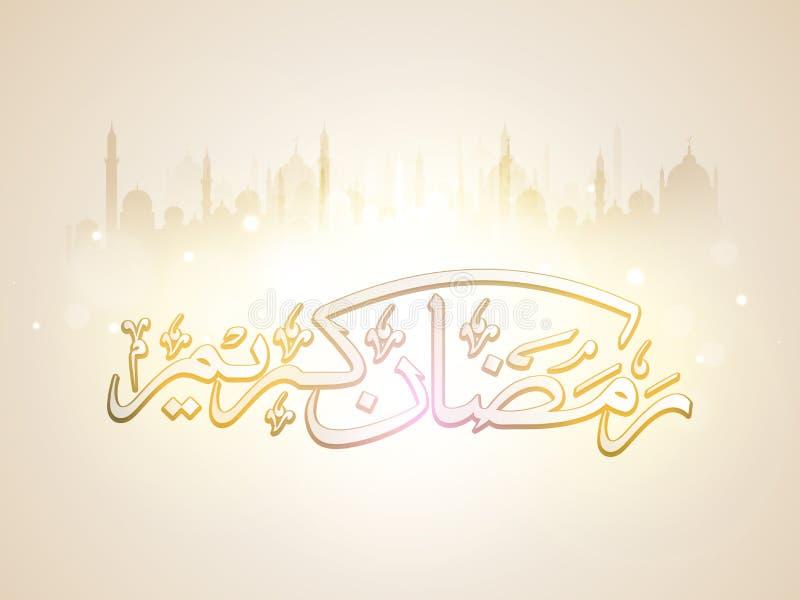 Arabische Islamitische Kalligrafie voor Ramadan Kareem