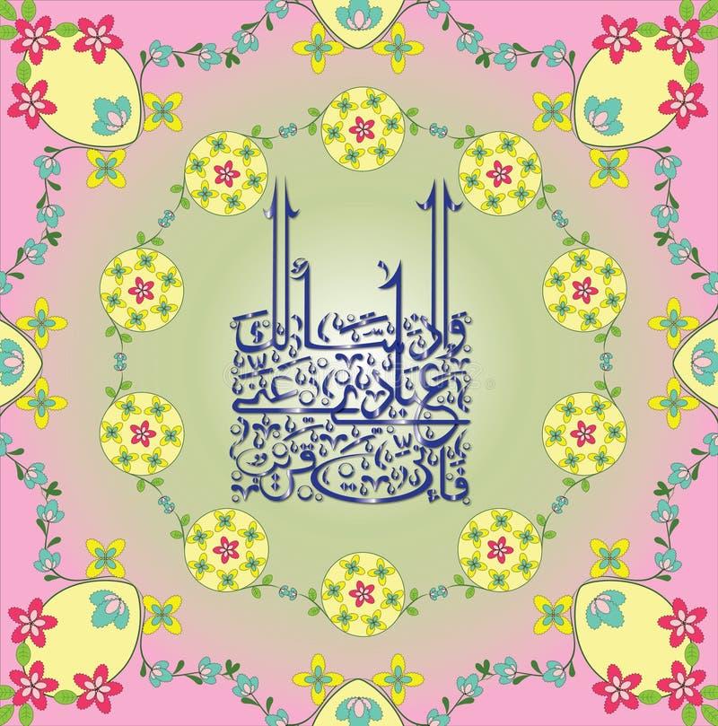 Arabische kalligrafie - Aya van Heilige Koran stock afbeeldingen