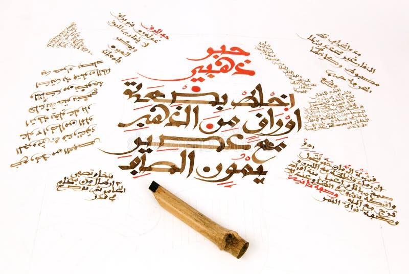 Arabische Kalligrafie op papier royalty-vrije stock afbeelding