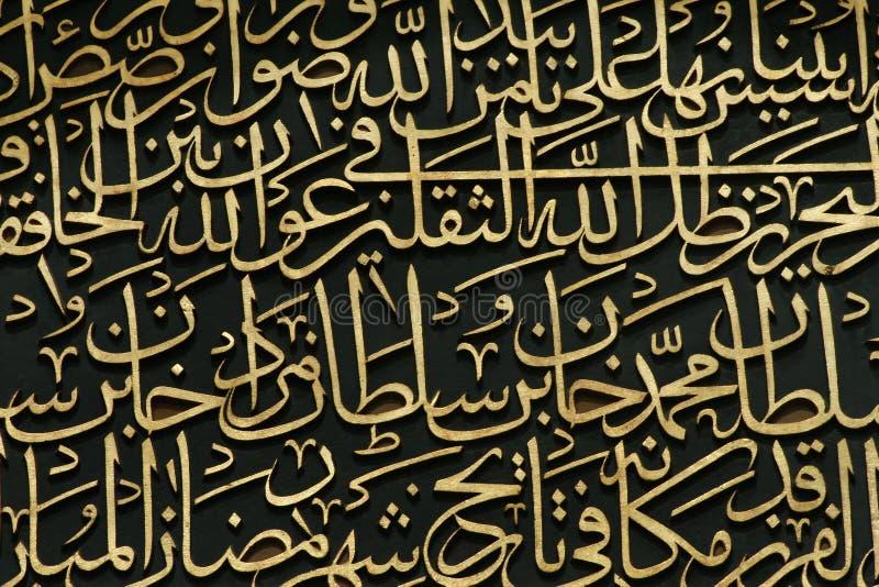 Arabische kalligrafieachtergrond vector illustratie