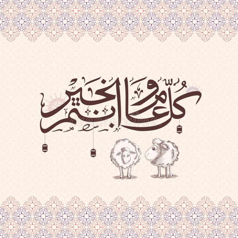Arabische kalligrafische tekst Eid al-Adha, Islamitisch festival van sacrif vector illustratie