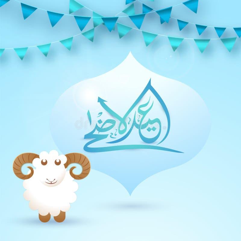 Arabische kalligrafische tekst eid-Ul-Adha, Islamitisch festival van sacrif royalty-vrije illustratie