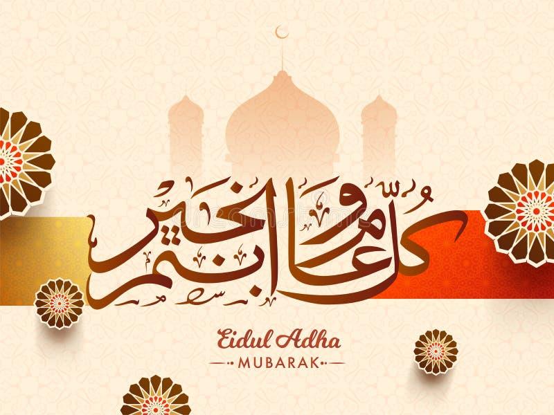 Arabische kalligrafische tekst eid-Ul-Adha Mubarak royalty-vrije illustratie
