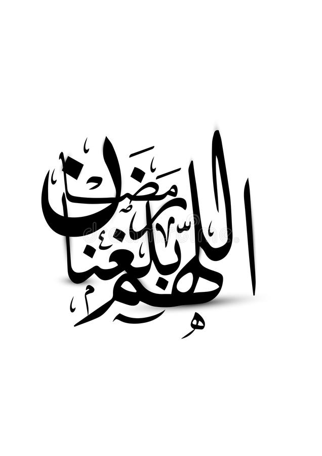 Arabische Kalligraphieübersetzung: O Allah, gewähren ließ uns leben, um Ramadan zu zeugen stock abbildung