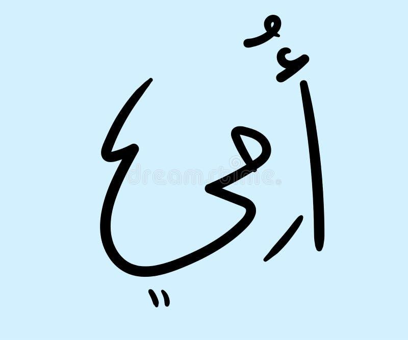 Arabische Kalligraphie'Muttertag'Handschrift stockbilder