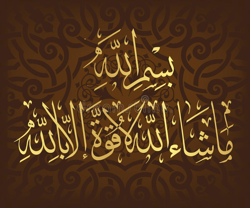 Arabische Kalligraphie stock abbildung