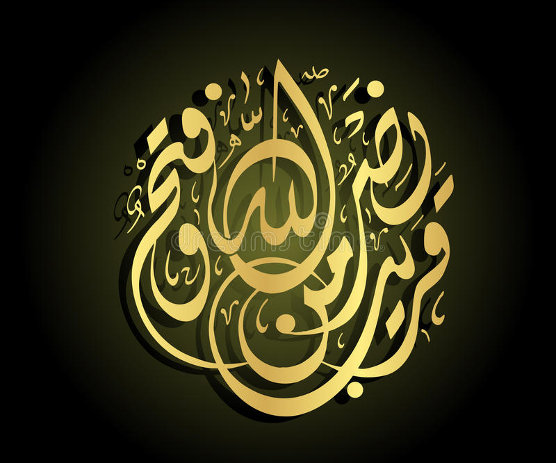 Arabische Kalligraphie lizenzfreie abbildung