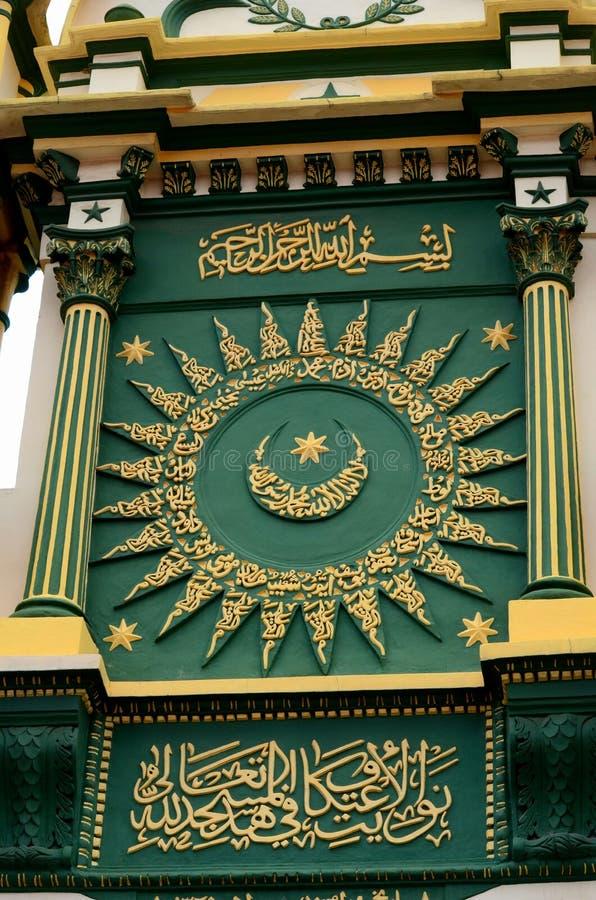Arabische Kalligraphie und Gebet auf Gaffoor-Moschee Singapur lizenzfreie stockfotografie