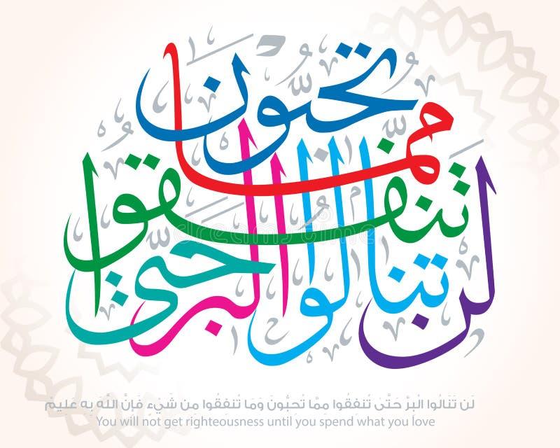 Arabische und islamische Kalligraphie der Übersetzung - nicht Sie erhalten aufwenden, Redlichkeit, bis Sie was Sie lieben - in tr vektor abbildung