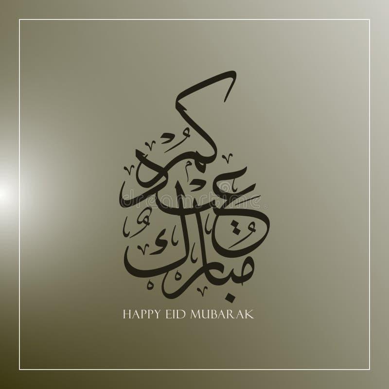 Arabischer Kalligraphietext von Eid Mubarak für Greeing Karte stockfoto