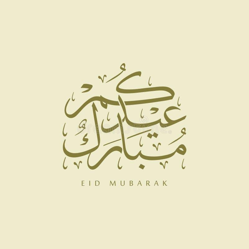 Arabischer Kalligraphietext von Eid Mubarak lizenzfreies stockfoto