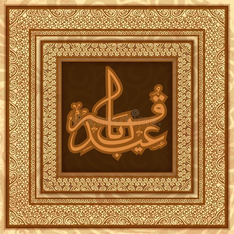 arabische kalligraphie für eid aladhafeier stock