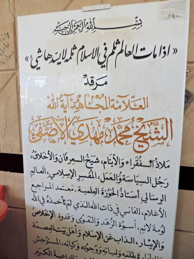 Arabisches Skript am Eingang des Grabs des Prophets Hud und des Prophets Saleh, Kerbela, der Irak lizenzfreie stockbilder
