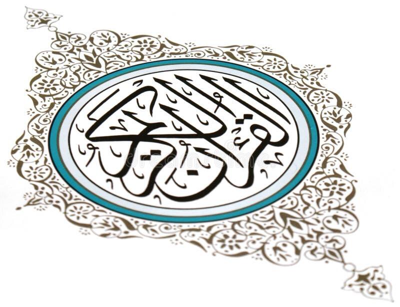 arabisk designhelgedomquran royaltyfri illustrationer