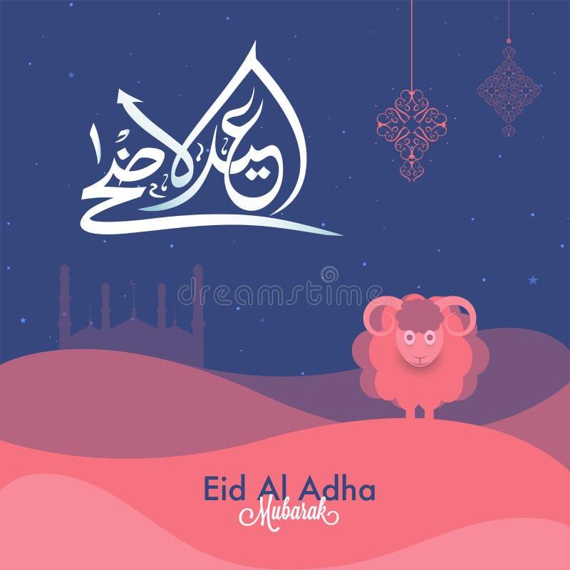 Arabisk islamisk kalligrafi av Eid Al Adha Mubarak text på natt vektor illustrationer