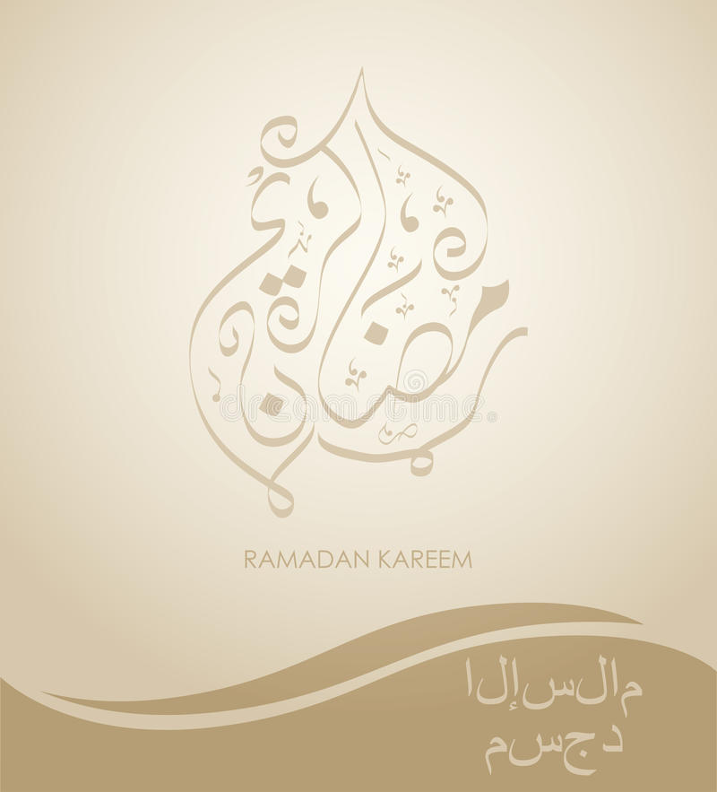 Arabisk islamisk kalligrafi av text Ramadan Kareem stock illustrationer