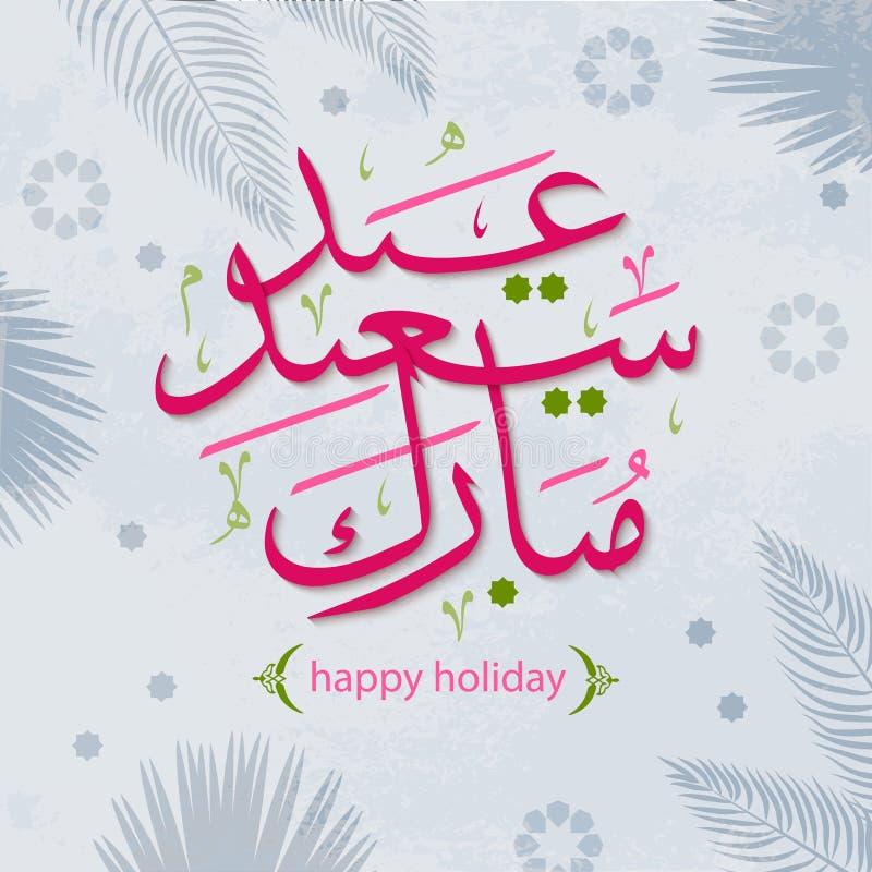 Arabisk islamisk kalligrafi - eid sade mubarak royaltyfri illustrationer