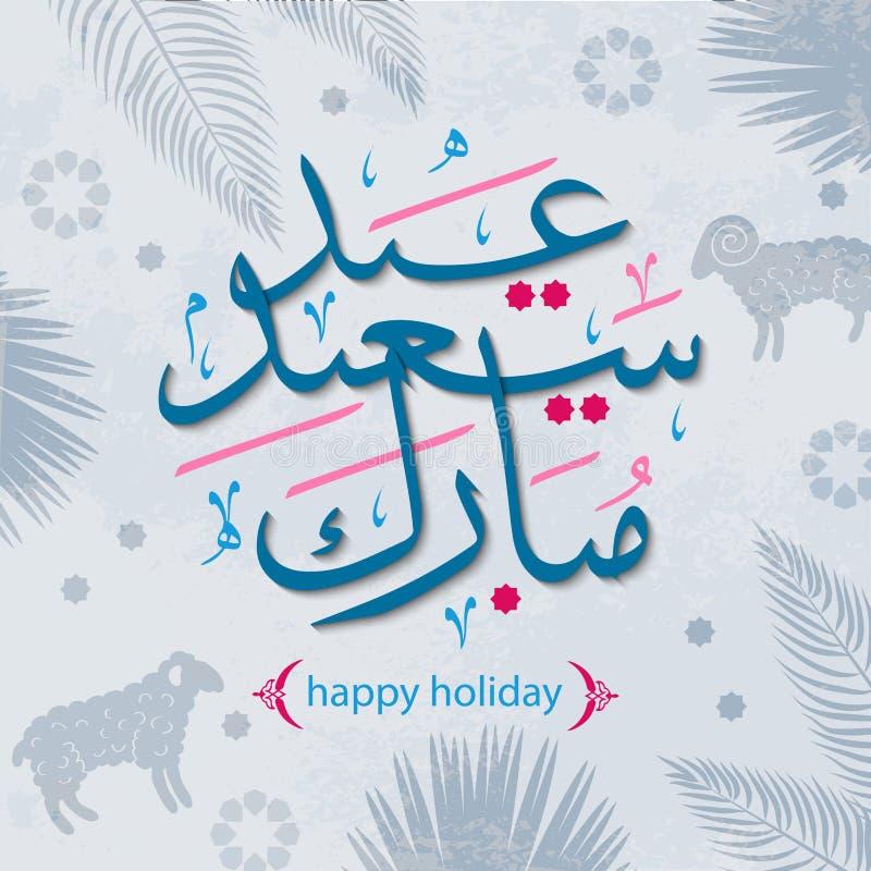 Arabisk islamisk kalligrafi - eid sade mubarak vektor illustrationer
