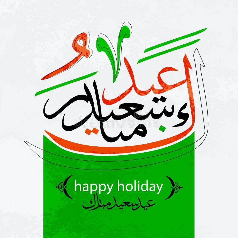 Arabisk islamisk kalligrafi Eyd Mubarak Said royaltyfri illustrationer