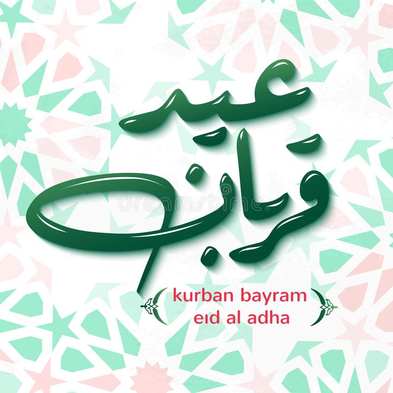 Arabisk islamisk kalligrafi Kurban Bayram royaltyfri illustrationer