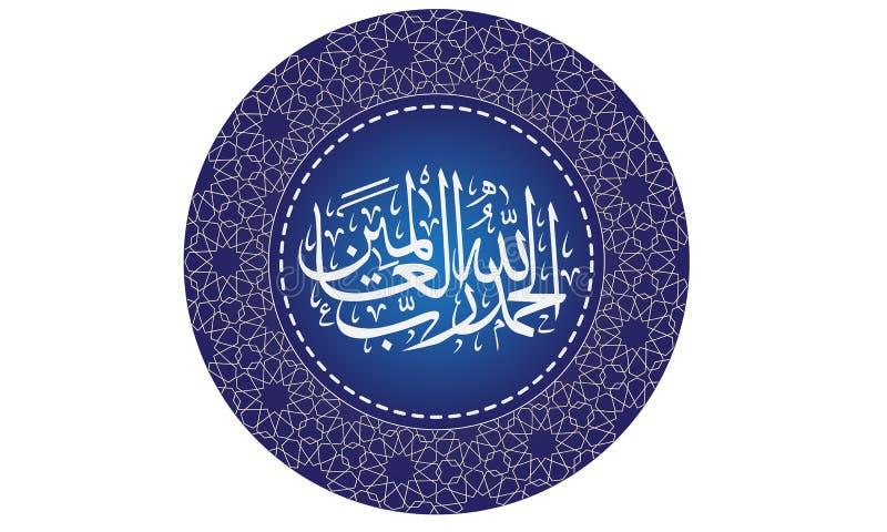 Arabisk islamisk utsmyckad kalligrafimodellcirkel Alhamdulillah royaltyfri bild
