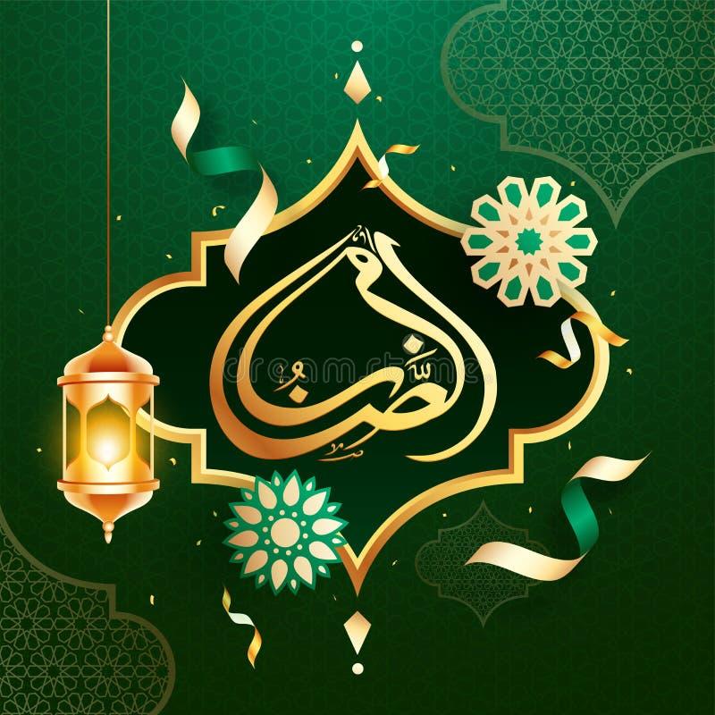 Arabisk kalligrafi av Ramadan Kareem och den hängande guld- upplysta lyktan på grön islamisk sömlös modellbakgrund Kan vara vektor illustrationer
