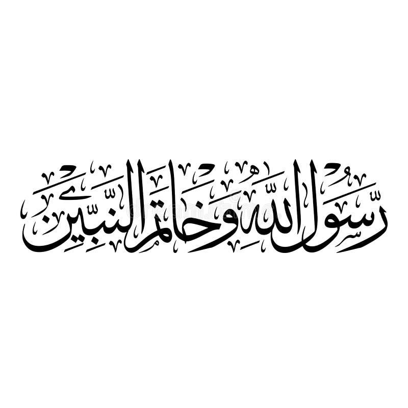 Arabisk kalligrafi av vers nummer 40 från ` för kapitel`-al-Ahzaab av quranen royaltyfri illustrationer