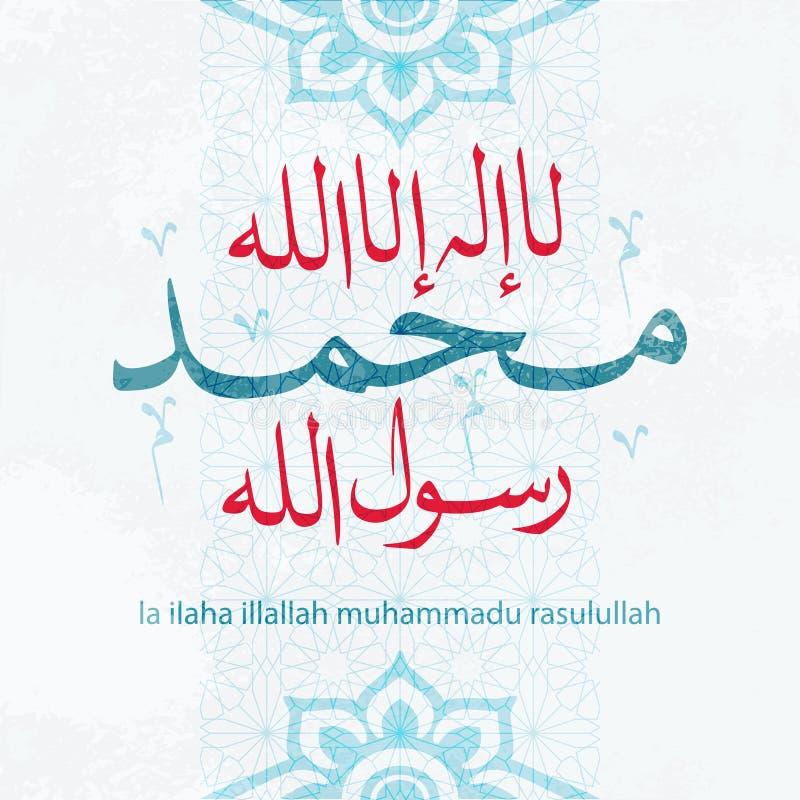 Arabisk kalligrafi - det finns inte någon gud utom Allah vektor illustrationer