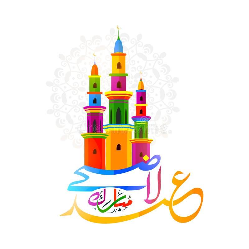 Arabisk kalligrafi för Eid al-Adha Mubarak royaltyfri illustrationer