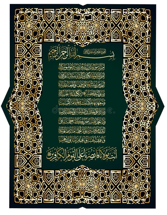 Arabisk kalligrafi från quranen 1 Surahal Fatiha öppningen vektor illustrationer