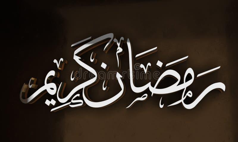 Arabisk kalligrafi som illustrerar Ramadan Kareem stock illustrationer