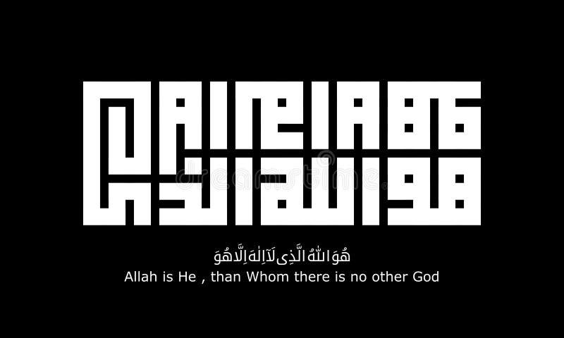 Arabisk kalligrafiAl Quran Surah Al Hasyr vers 22 stock illustrationer