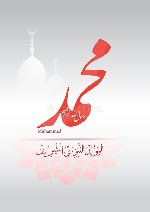 Arabisk och islamisk kalligrafi av den profetMuhammad freden är på honom royaltyfri illustrationer