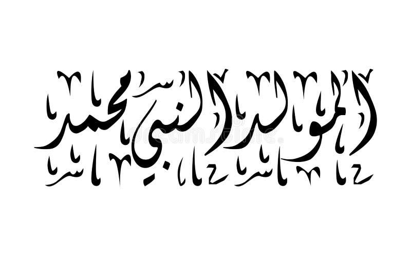 Arabisk och islamisk kalligrafi och makhtotaen av födelsedagen av den profetMuhammad freden är på honom i traditionell och modern vektor illustrationer