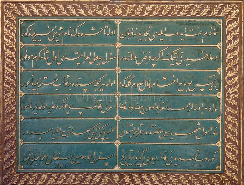 Arabiskan skriver plattan arkivbilder