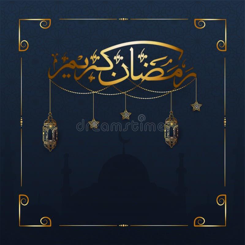 Arabiskt calligraphic guld- textRamadan Kareem text och hänga royaltyfri illustrationer