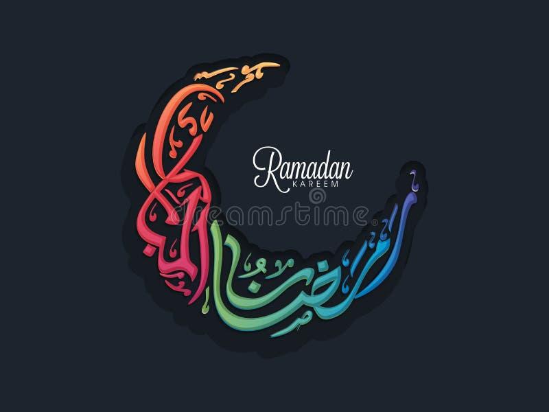 Arabska Islamska kaligrafia dla Ramadan Kareem świętowania