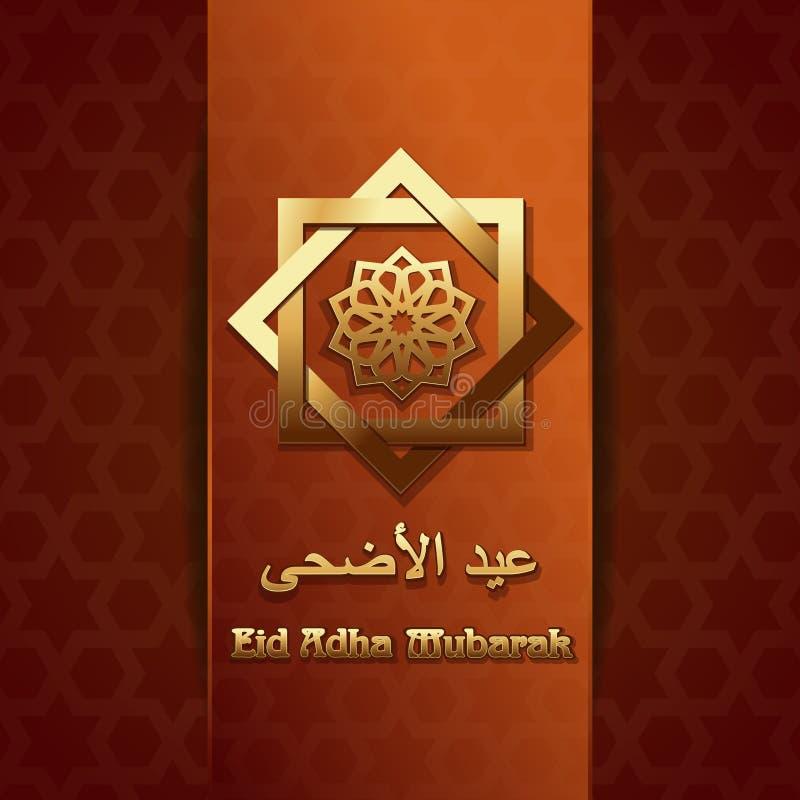 Arabska Islamska kaligrafia tekst Eid al-Adha ilustracji