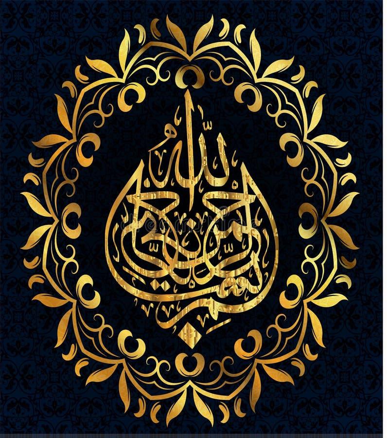 Arabska kaligrafia dla bismiLahi rahmani rahim dla projekta Muzułmańscy wakacje, Ja jest złowieszczy z imieniem Allah ilustracja wektor