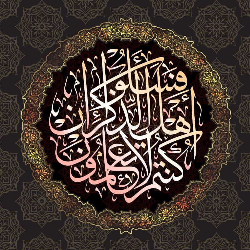 Arabska kaligrafia od Koran 16 Surat Nahl pszczoły 43 Ayat Dla projekta Muzułmańscy wakacje przekład Jeżeli ty no znasz ilustracja wektor